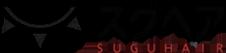 SUGUHAIR